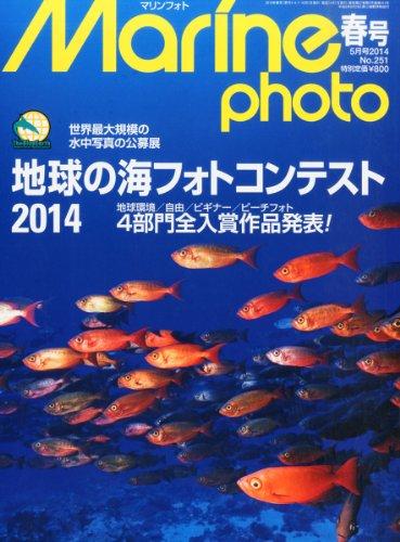 Marine Photo (マリンフォト) 2014年 05月号 [雑誌]