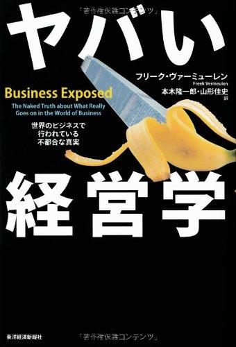 ヤバい経営学: 世界のビジネスで行われている不都合な真実