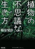 植物の不思議な生き方 (朝日文庫)