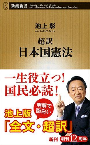 超訳 日本国憲法 (新潮新書) -