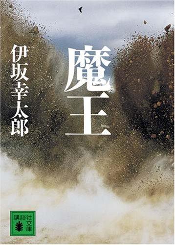 伊坂幸太郎のおすすめ作品ランキングTOP10:休日は伊坂幸太郎ワールドに浸れ。 9番目の画像