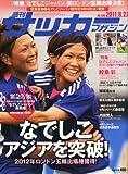 サッカーマガジン 2011年 9/27号 [雑誌]