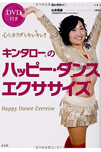 【DVD付き】キンタロー。のハッピー・ダンスエクササイズ~心もカラダもキレキレ!