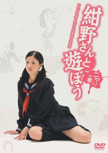 紺野さんと遊ぼう ニヤリの巻 [DVD]