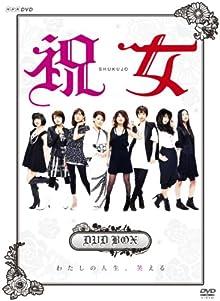 祝女~ SHUKUJO ~ DVD-BOX