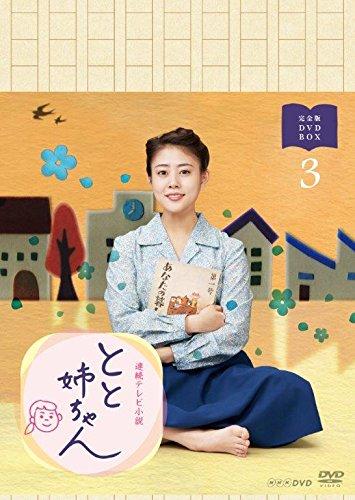 連続テレビ小説 とと姉ちゃん 完全版 DVD BOX3