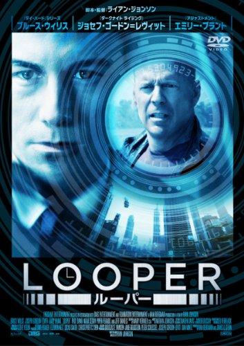 LOOPER/ルーパー [DVD]