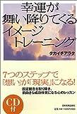幸運が舞い降りてくるイメージトレーニング [単行本] / タカイチ アラタ (著); 日本実業出版社 (刊)