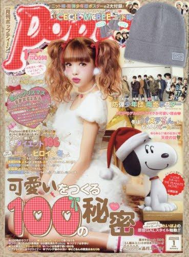 Popteen(ポップティーン) 2016年 01 月号 [雑誌]