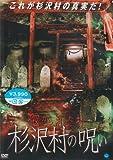 地図から消えた村 杉沢村の呪い [DVD]