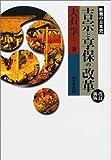 吉宗と享保の改革 (教養の日本史)