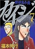 カイジ―賭博黙示録 (7) (ヤンマガKC (726))