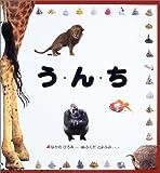 う・ん・ち (福音館の科学シリーズ)