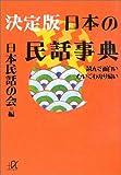 決定版 日本の民話事典―読んで面白い ひいてわかり易い (講談社プラスアルファ文庫)