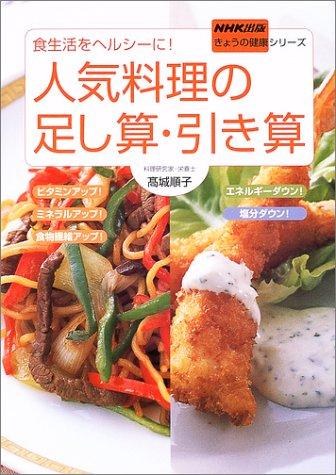 人気料理の足し算・引き算―食生活をヘルシーに! (きょうの健康シリーズ)