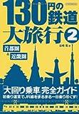 130円の鉄道大旅行2 (イカロス・ムック)