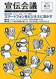 宣伝会議 2011年 8/1号 [雑誌]