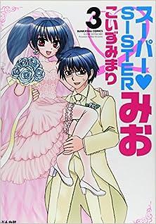 [こいずみまり] スーパー♥SISTER みお 第01-03巻