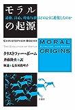 モラルの起源―道徳、良心、利他行動はどのように進化したのか