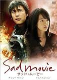 サッド・ムービー [DVD]
