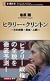 「ヒラリー・クリントン ―その政策・信条・人脈― (新潮新書)」販売ページヘ