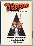 Clockwork Orange = Tokeijikake no orenji [Japanese Edition]