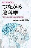 「つながる脳科学 「心のしくみ」に迫る脳研究の最前線 (ブルーバックス)」販売ページヘ