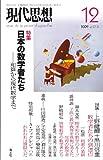 現代思想2009年12月号 特集=日本の数学者たち 和算から現代数学まで