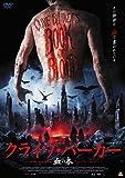 クライヴ・バーカー 血の本 [DVD]