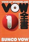 VOW全書〈1〉まちのヘンなもの大カタログ (宝島社文庫)