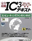 完全攻略IC3テキスト グローバルスタンダード3対応コンピューティングファンダメンタルズ