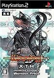 Wizardry X 2: Mugen no Gakuto (Wonder Price) [Japan Import]