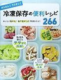 かんたん! ラクチン! 冷凍保存の便利レシピ266