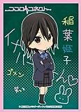 Character Sleeve Collection - Kokoro Connect [Himeko Inaba]