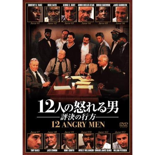 12人の怒れる男/評決の行方 [DVD]