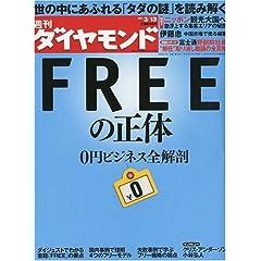 週刊 ダイヤモンド 2010年 3/13号