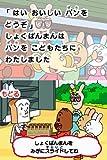 Anpanman to Asobu: Aiueo Kyoushitsu DX [Japan Import]