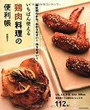 いちばん使える鶏肉料理の便利帳 (タツミムック)