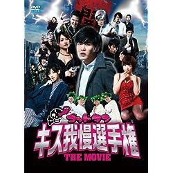 ゴッドタン キス我慢選手権 THE MOVIE [DVD]