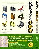 【試し書き】手帳論(2)