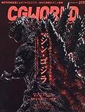 CGWORLD (シージーワールド) 2016年 09月号 vol.217 (特集:映画『シン・ゴジラ』、3DCGで描くアニメ背景)