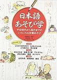 「日本語あそび学―平安時代から現代までのいろいろな言葉あそび」販売ページヘ