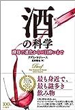 「酒の科学―酵母の進化から二日酔いまで」販売ページヘ