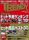 日経 TRENDY (トレンディ) 2008年 12月号 [雑誌]