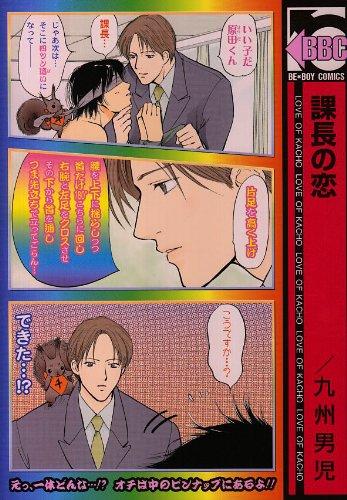課長の恋 (新装版) (ビーボーイコミックス)
