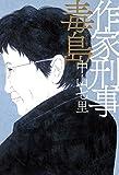 「作家刑事毒島」販売ページヘ