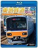 東武鉄道Part3 東上線、越生線、野田線 [Blu-ray]
