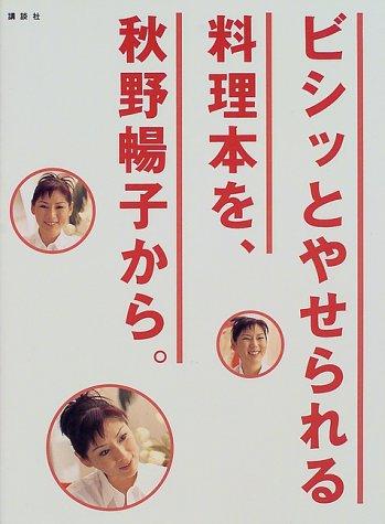 ビシッとやせられる料理本を、秋野暢子から。