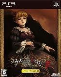 Umineko no Naku Koro ni [Twin Set] [Japan Import] [PlayStation 3] by ALCHEMIST
