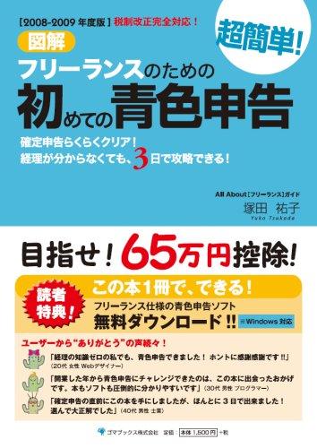 【2008-2009年度版】図解+フリーランスのための超簡単!初めての青色申告